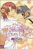 カフェから始まるLove Life (ドラコミックス)
