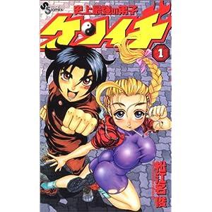 【完結済】史上最強の弟子ケンイチ 1巻 | 松江名俊 …