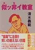 似ッ非イ教室 (講談社文庫)