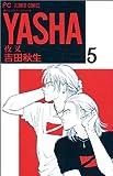 Yasha(夜叉) (5) (別コミフラワーコミックス)