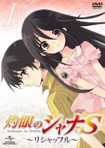 OVA「灼眼のシャナS」I [DVD]