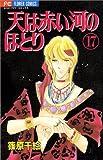天(そら)は赤い河のほとり (17) (少コミフラワーコミックス)