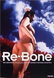 Re‐Bone―木下優写真集