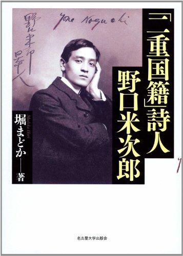 「二重国籍」詩人 野口米次郎