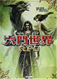 六門世界RPG(加藤 ヒロノリ/グループSNE/安田 均)