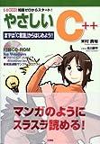 やさしいC++―まずは「C言語」からはじめよう!!
