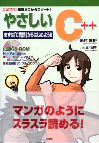 やさしいC++—まずは「C言語」からはじめよう!! (I・O BOOKS) [単行本] / 米村 貴裕, 古川 耕平 (著); 工学社 (刊)