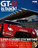 GT-R is back!-SUPER GT 2008-2009 (SAN-EI MOOK)