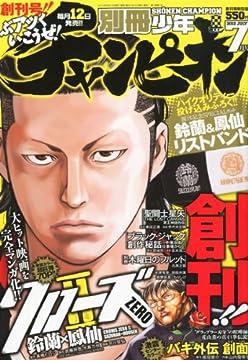 別冊 少年チャンピオン 2012年 07月号 [雑誌]