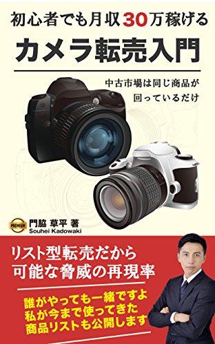 [2017年改訂版] 初心者でも月30万稼げる カメラ転売入門 売れ筋リスト月