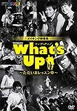 What's Up(ワッツ・アップ)~ただいまレッスン中~ DVD