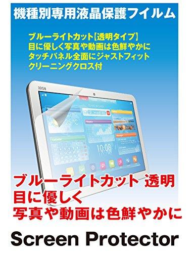 【ブルーライトカット 超透明(透過率:92%以上)】 ヤマダ EveryPad Pro専用 液晶保護フィルム(ブルーライトカット・透明)