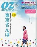 OZ magazine (オズ・マガジン) 2010年 04月号 [雑誌]
