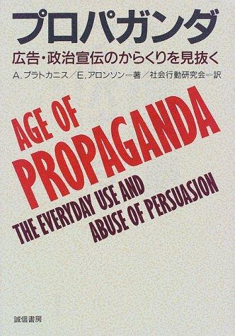 プロパガンダ—広告・政治宣伝のからくりを見抜く