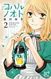 コハルノオト 2 (プリンセス・コミックス)