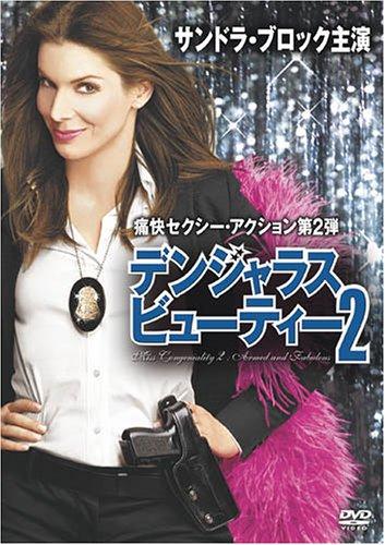 デンジャラス・ビューティー 2 [DVD]