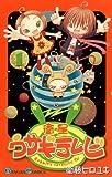 衛星ウサギテレビ 1 (1) (ガンガンコミックス)