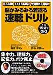 脳がみるみる若返る速聴ドリル 速聴CD付き