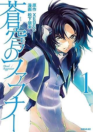蒼穹のファフナー(1): シリウス (シリウスコミックス)