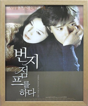 韓流スター「イ・ビョンホン」バンジージャンプする・ミニポスター額付