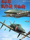 日本軍 試作機 計画機 (超精密「3DCG」シリーズデラックス)