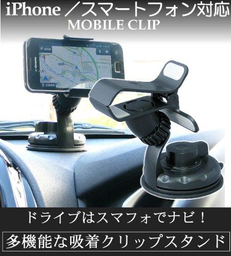 青木製作所 amex iPhoneスマートフォン用車載スタンド 黒 AME-129