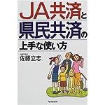 JA共済と県民共済の上手な使い方
