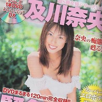 緊急発売!!及川奈央―まるごと一本DVDよろこんでッ!DX (オークスムック 115 超S級女優シリーズ Vol. 1)