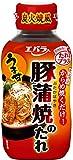 エバラ 豚蒲焼のたれ 230g×2個
