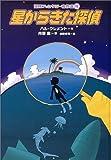 星からきた探偵 (冒険ファンタジー名作選(第1期))