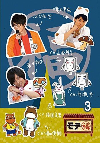 モテ福3 [DVD]