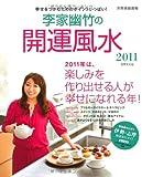 李家幽竹の開運風水2011 幸せをつかむためのポイントいっぱい! (別冊家庭画報)