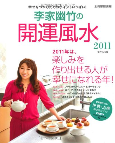 李家幽竹の開運風水2011 幸せをつかむためのポイントいっぱい!