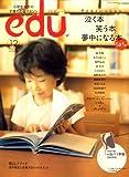 edu (エデュー) 2007年 12月号 [雑誌]