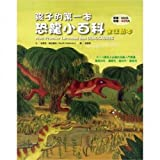 Childs first dinosaur Encyclopedia (Traditional Chinese Edition)