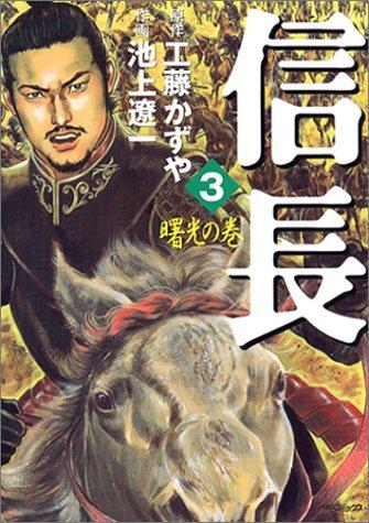 信長 3 曙光の巻 (MFコミックス)
