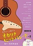 ギター伴奏CD付 オカリナ ヒットパレード 煌めく昭和歌謡曲 vol.2