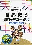 青木裕司 世界史B講義の実況中継(4) (実況中継シリーズ)