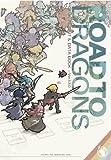 ロード・トゥ・ドラゴン オフィシャル ユニット&データ ブック (生活シリーズ)