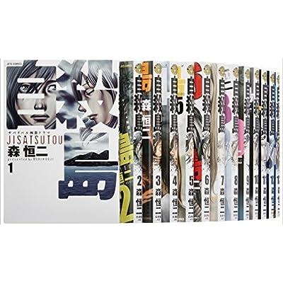自殺島 コミック 1-14巻セット (ジェッツコミックス)