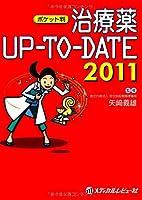 治療薬Up to date 2011年版 ポケット判