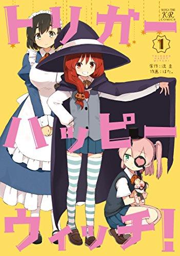 トリガーハッピーウィッチ!  (1) (まんがタイムKRコミックス フォワードシリーズ)