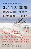 NHKドキュメンタリー 3.11万葉集 詠み人知らずたちの大震災 (携書126)