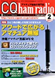 CQ ham radio (ハムラジオ) 2011年 02月号 [雑誌]