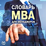 Slovar' MBA dlja menedzhera [Dictionary MBA for Managers]   Genri Rassel