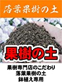 果樹の土 (肥料入り) ( 14L) 【資材】 落葉果樹専用 培養土●●