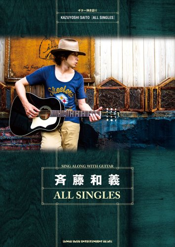 Guitar guitar Saito Kazuyoshi ALL SINGLES
