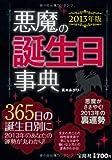 2013年版 悪魔の誕生日事典