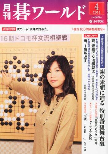 月刊 碁ワールド 2013年 04月号 [雑誌]