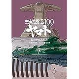 Amazon.co.jp: 宇宙戦艦ヤマト2199(7)<宇宙戦艦ヤマト2199> (角川コミックス・エース) 電子書籍: むらかわ みちお, 西崎 義展, 結城 信輝, 宇宙戦艦ヤマト2199製作委員会: Kindleストア